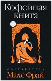 http://coftime.ru/sites/default/files/blog/news-241114-06.png